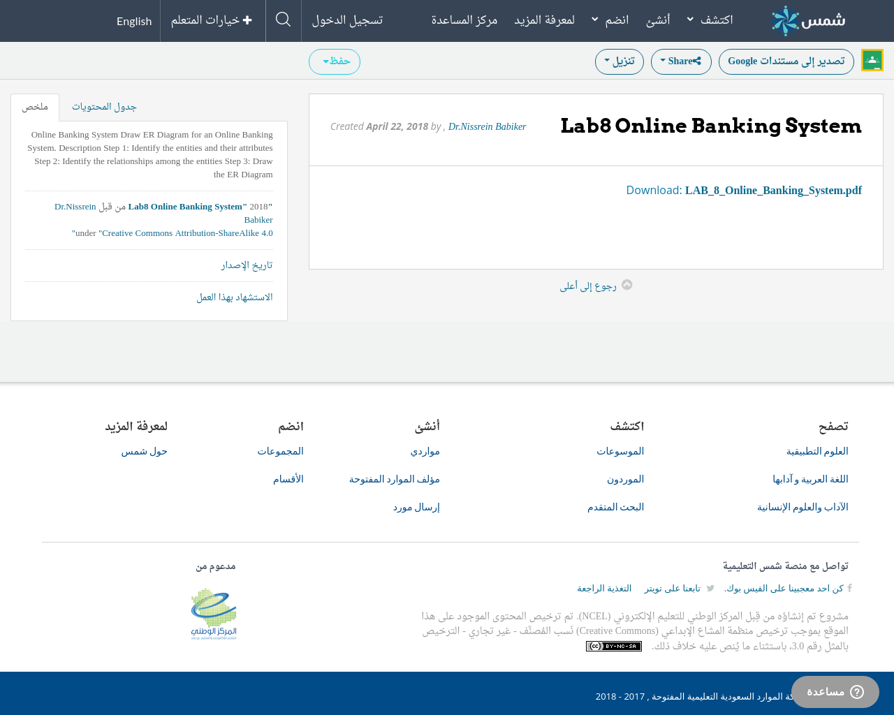 Lab8 Online Banking System   Shms - Saudi Oer Network