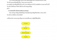 4.entity-Relationship Model (E-R Model) Pages 1 – 19 – Text throughout บทที่ 4 Er Diagram