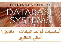 Chapter 3 – Data Modeling Using Entity Relationship Model – Erd for Data Modeling Using Entity Relationship Model