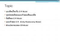Chapter 6 : แบบจำลอง E-R (Entity-Relationship Model) – Ppt intended for 6. Er-Diagram ประกอบด้วยองค์ประกอบพื้นฐานอะไรบ้าง
