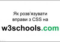 Кристал Інформатики: 11 Клас (Профіль) for Er Diagram W3Schools