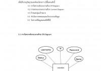 บทที่3Apisam – Issuu throughout บทที่ 4 Er Diagram
