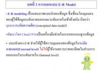 Ppt – บทที่ 3 การออกแบบ E-R Model Powerpoint Presentation intended for 6. Er-Diagram ประกอบด้วยองค์ประกอบพื้นฐานอะไรบ้าง